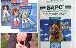 Капли барс от блох и клещей для кошек и собак: инструкция по применению, состав и отзывы