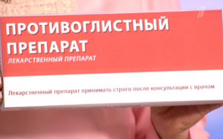 Лекарства от глистов для человека широкого спектра действия