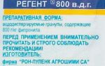 Регент 800 от медведки — инструкция по применению и отзывы