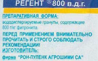 Регент 800 от медведки – инструкция по применению и отзывы