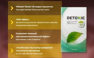 Детокс от паразитов: отзывы, цена и описание
