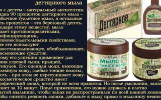 Дегтярное мыло от вшей – отзывы и способ применения