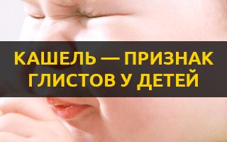 Кашель при глистах у детей и взрослых – симптомы и лечение