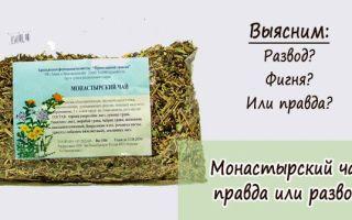 Монастырский чай от паразитов: правда или развод