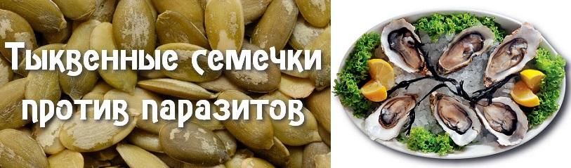 Семена тыквы от паразитов отзывы