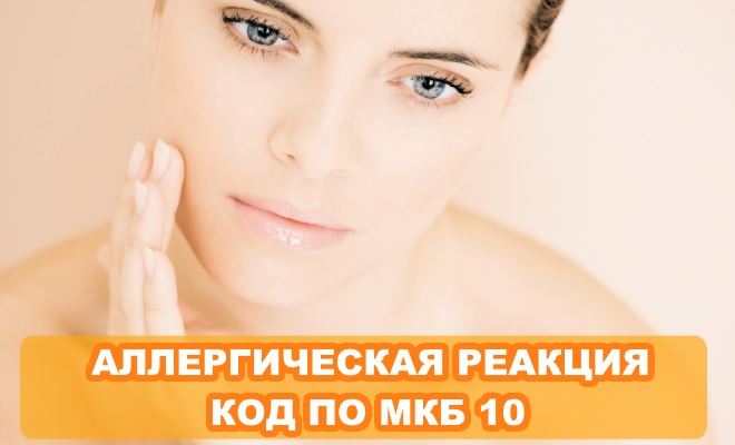 Аллергия неуточненная по мкб 10
